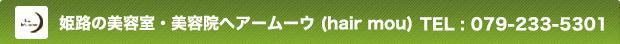 姫路の美容室・美容院ヘアムーウ (hair mou)