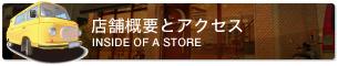 店舗概要とアクセス