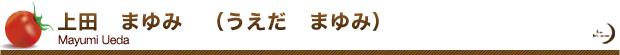 上田 まゆみ (うえだ まゆみ)
