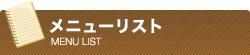 姫路の美容室ヘアームーウのメニューリスト